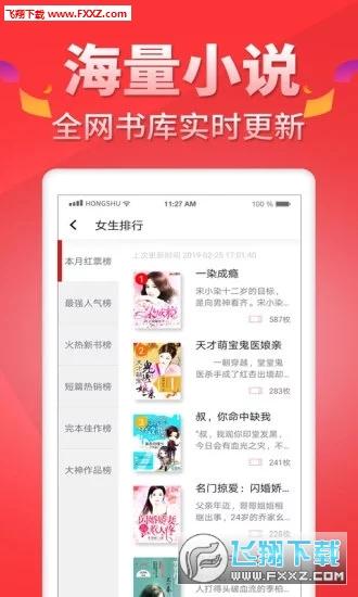 红薯网小说阅读appv3.8.1截图1