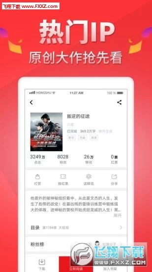 红薯网小说阅读appv3.8.1截图2
