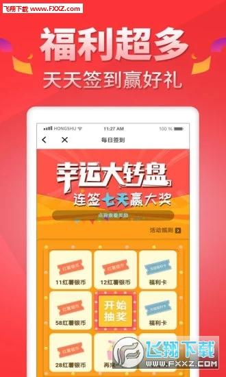 红薯网小说阅读appv3.8.1截图3