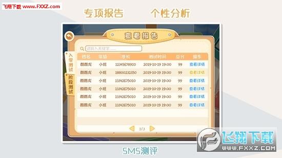 SMS测评app官网版1.1.2截图0