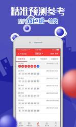 UOS20彩票app手机版v1.0截图0