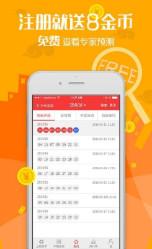 UOS20彩票app手机版v1.0截图1