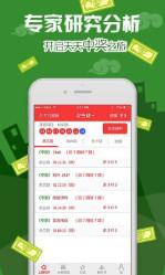 UOS20彩票app手机版v1.0截图2