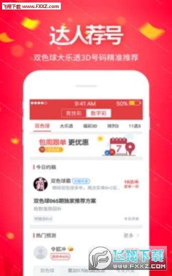 56777彩票官方手机版v1.0截图1