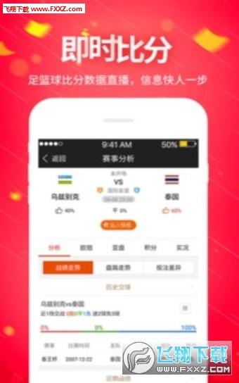 56777彩票官方手机版v1.0截图2