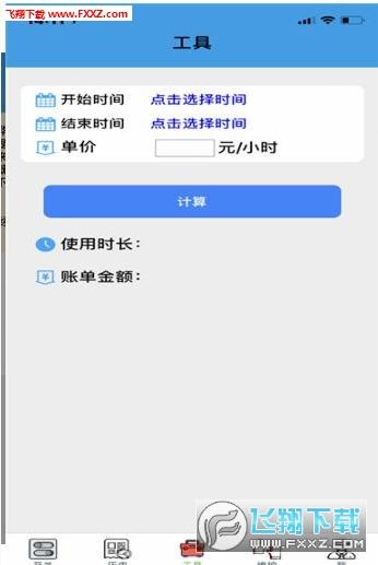 哗哗助农app安卓版1.0.0截图2