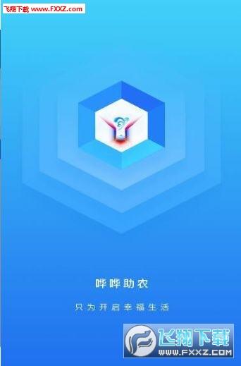 哗哗助农app安卓版1.0.0截图1