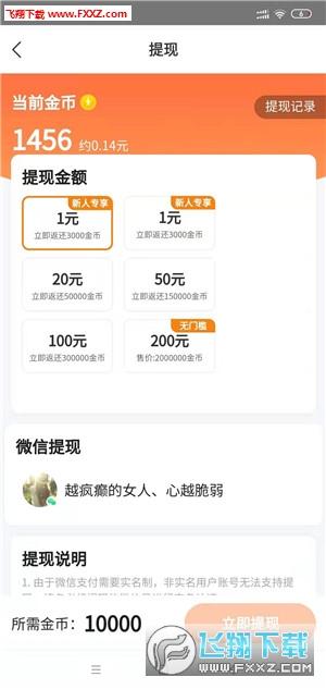 合并小龙龙分红赚钱app官网正式版1.0.1截图0