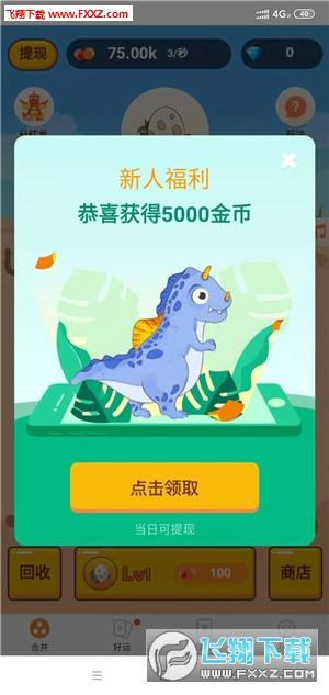 合并小龙龙分红赚钱app官网正式版1.0.1截图1