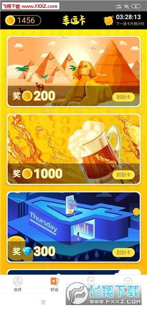 合并小龙龙分红赚钱app官网正式版1.0.1截图3