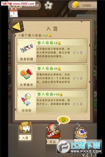 招财小卖铺红包版app正式版v2.1.7截图0