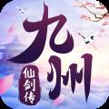 九州仙剑传游戏豪华版1.0.6