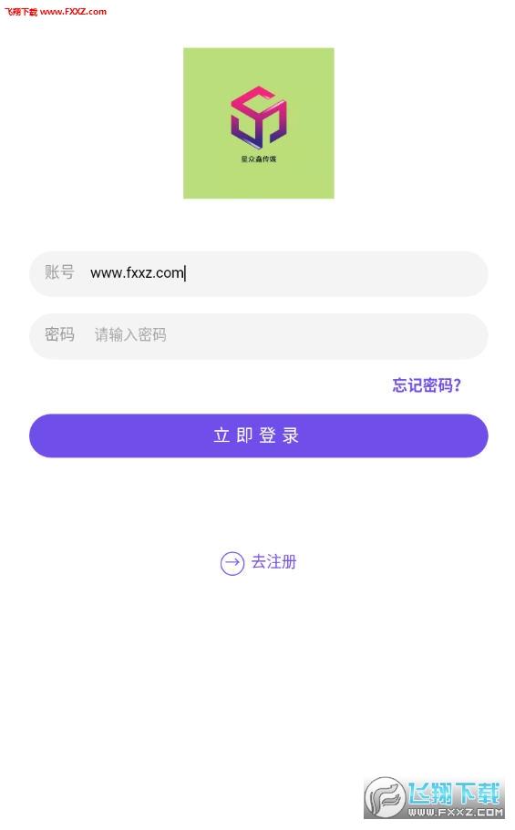 星众鑫传媒点赞赚钱接单平台1.0.1截图0