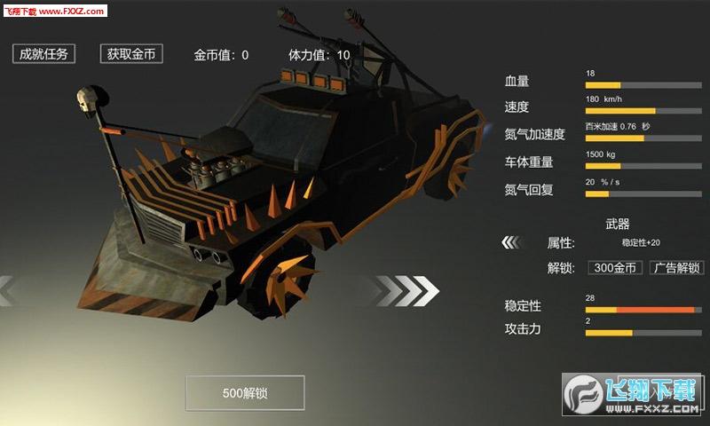 废土战车单机版1.1截图1
