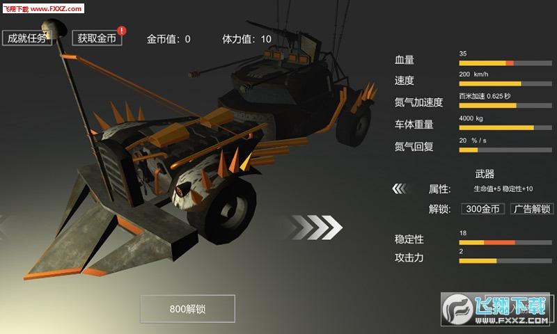 废土战车单机版1.1截图3