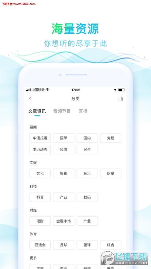 华语之声app安卓版1.0.2截图2