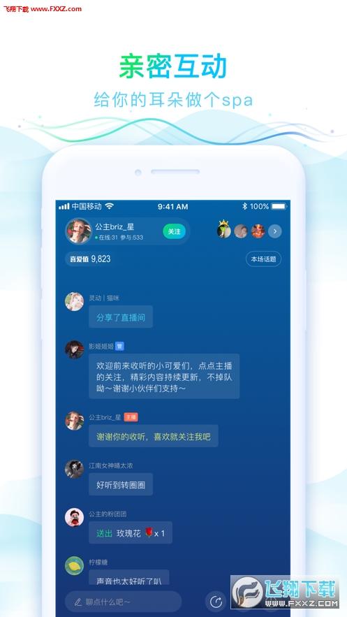 华语之声app安卓版1.0.2截图3
