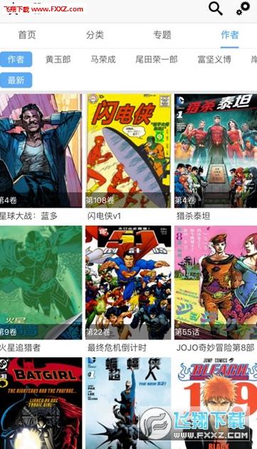 cc漫画男男漫画网2020最新1.0截图1