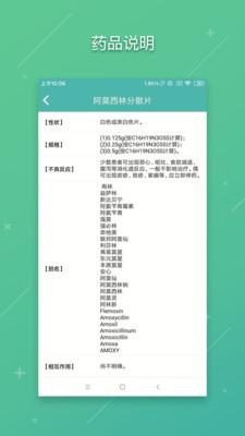网上协和员工平台app官网版v1.0.0截图2