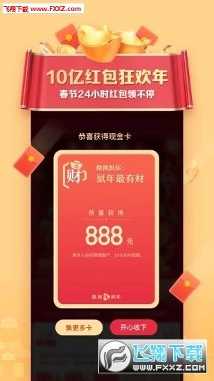 微信视频红包入口v7.0.9截图2
