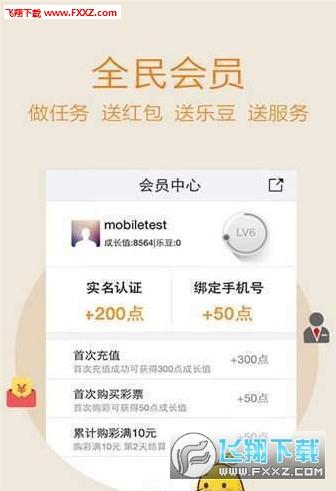 泰度彩票app官网手机版v1.0截图0