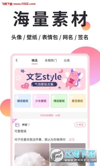 小精灵美化2020新版app截图0