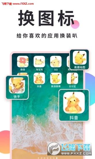 小精灵美化2020新版app5.3.0截图2
