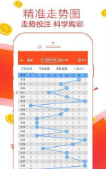 8828爱彩app最新安卓版v1.0截图0