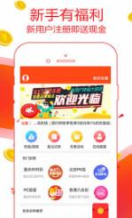 8828爱彩app最新安卓版v1.0截图1