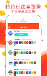 8828爱彩app最新安卓版v1.0截图2