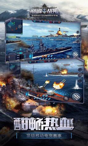 巅峰战舰手游公测安卓版5.0.0截图1