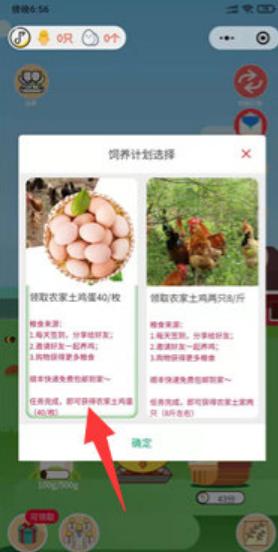 多多鸡养殖赚钱平台1.0截图0
