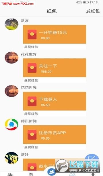 币赏任务赚钱app1.0截图1