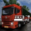 中国卡车人生模拟