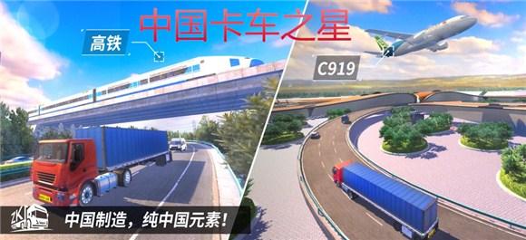中国卡车之星安卓版_中国卡车之星移动版_手机下载