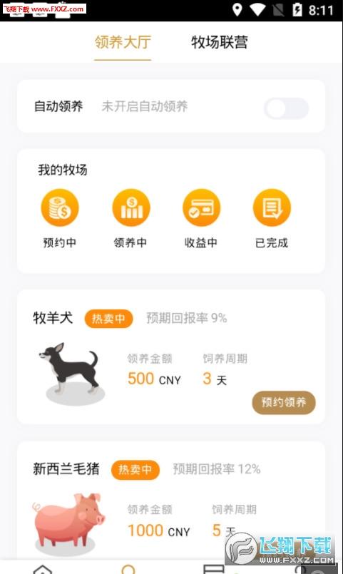 TSUP区块链app动物养殖版1.0截图1