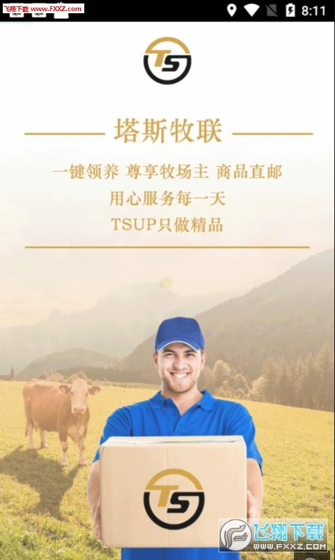TSUP区块链app动物养殖版1.0截图0