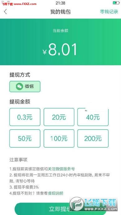 五福鼠分红鼠app正式版1.0.1截图2