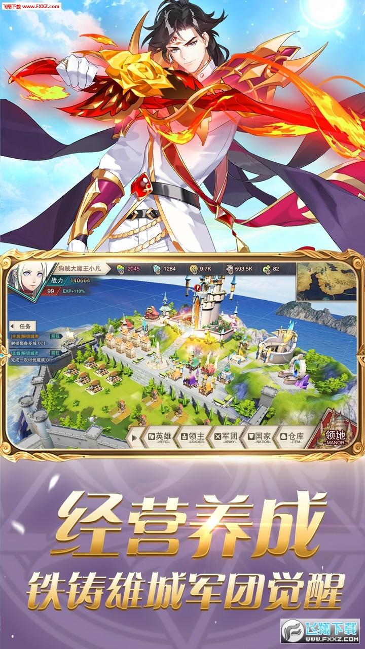 圣剑联盟无限钻石点券手游v1.2.0截图2