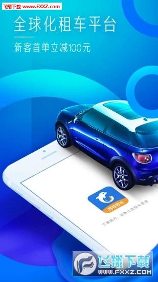 携程租车福利版app官方版v8.7.0截图2