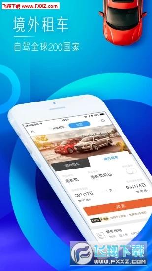 携程租车福利版app官方版v8.7.0截图3