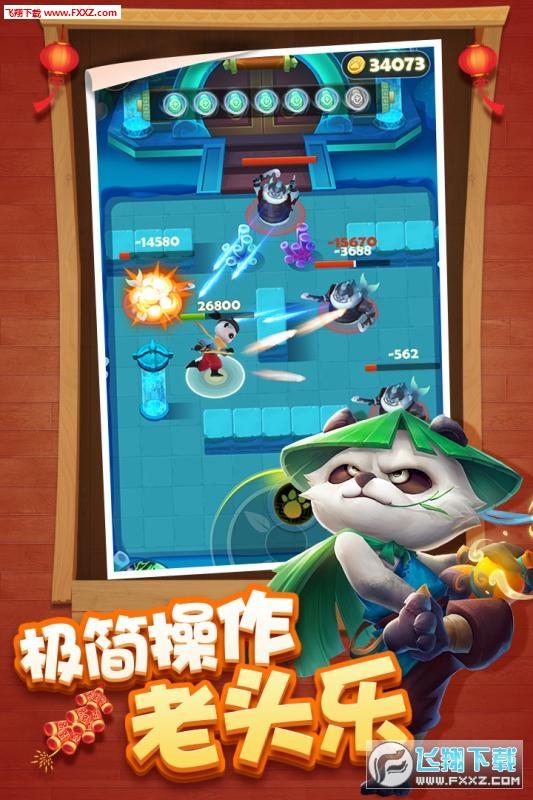 点金猎人熊猫人射击游戏1.7截图2