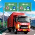 中国卡车遨游之旅无限金币版