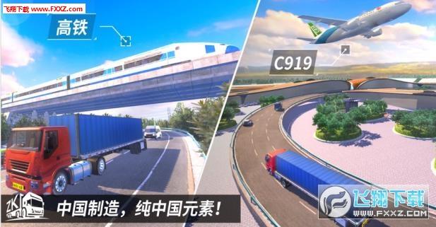 中国卡车遨游之旅无限金币版截图0