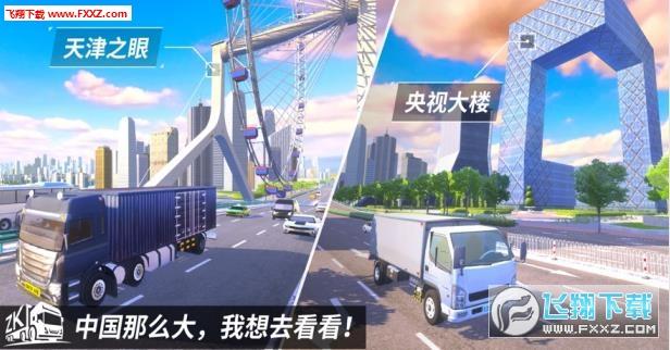 中国卡车遨游之旅无限金币版截图1
