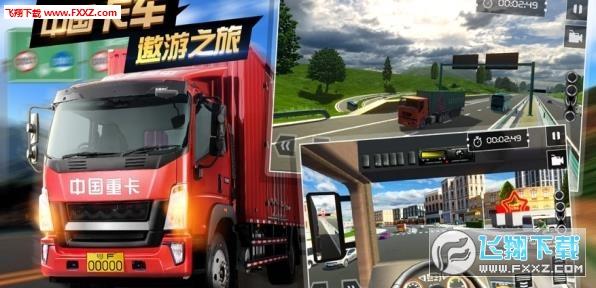 中国卡车遨游之旅无限金币版截图2