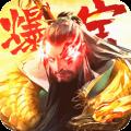 斗战三国志无限爆宝版iosv1.0