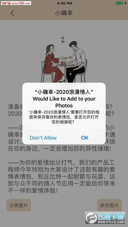 小确幸2020浪漫情人小游戏v1.0截图1