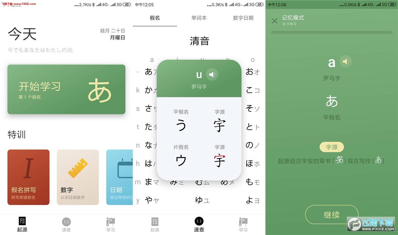 50音起源app官方版v1.5.11截图0