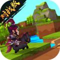 步战三国微信小游戏1.4.0